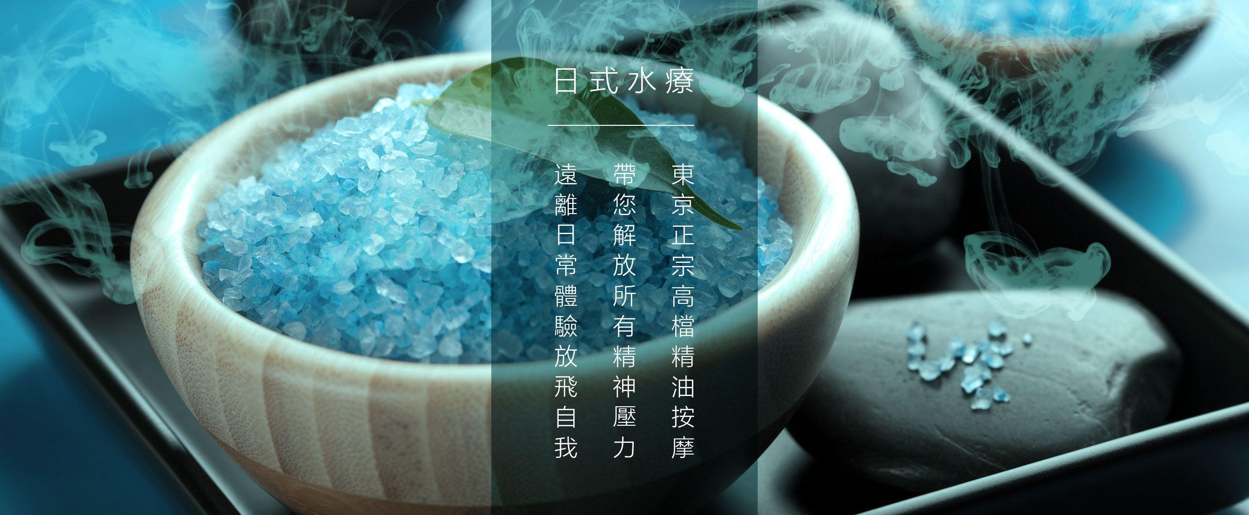 東京高檔水療沙龍精油按摩帶您體驗從未有過的放鬆